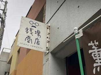 """銭湯の近くにあるためか、せんとう商店とおぼえてしまうお客さんもいるようですが、オーナーのお名前は""""銭場(せんば)""""さん。メガネとヒゲは銭場さんの風貌から。"""