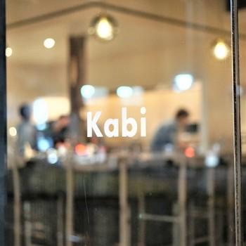 目黒駅から少し離れたところにある最近話題のスタイリッシュなレストランが「kabi」です。北欧デンマークで修行を重ねたシェフが展開する発酵食品をアレンジしたコース料理はどれも斬新で美味。