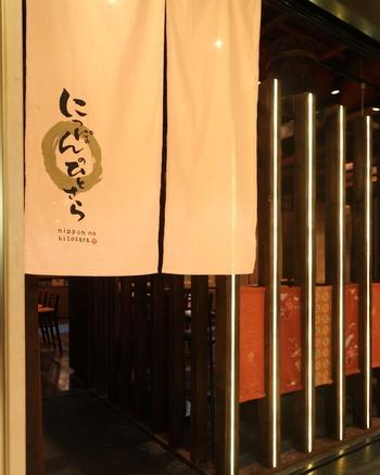 日比谷駅から徒歩1分にあるその名も「にっぽんのひとさら」は、魚・発酵料理研究家である是友麻希さんがプロデュースする発酵食レストラン。