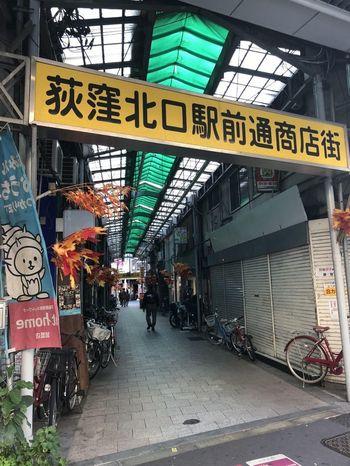 """荻窪で、商店街は外せない特徴のひとつ。""""いつでも欲しいものがある""""といわれる商店街は、荻窪に住む人々の暮らしを支えているのだそう。  いくつもの商店街がありますので、ランチついでに商店街めぐりを楽しむのもおすすめ。探していたものが、荻窪の商店街でふと見つかるかもしれません♪"""
