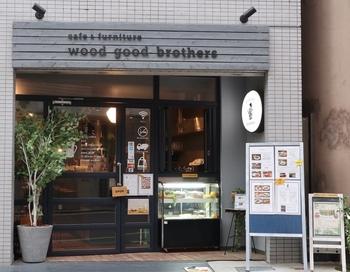 「wood good brothers(ウッド グッド ブラザーズ)」は、荻窪駅の西口から徒歩1分の駅近カフェです。店内はゆとりある空間でソファー席もあり、くつろげる雰囲気。女子会やママ会などにもおすすめです。子連れOKで、ベビーカーでも入れますよ。  家具のショールームが併設されていて、2階では家具を販売しています。ランチ後に物色するのも楽しそう♪