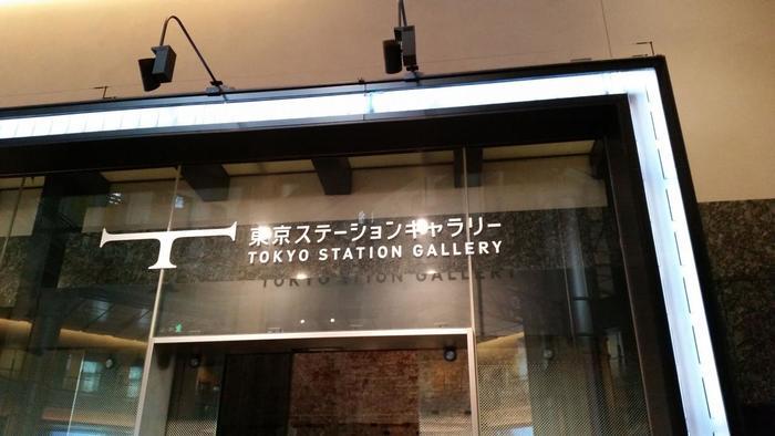 """「東京ステーションギャラリー」は、""""駅を通過点から文化の場へ""""と変えた昭和63年から続くアートスペース。ギャラリーのエントランスは、丸の内北口改札を出てすぐ右手。フラッと立ち寄れるのもこのギャラリーの魅力です。  【当ギャラリーは、丸の内北口のエントランスのエレベーターで一旦3階へと上り、階段を下りながら展示室を巡っていく観覧方式となっている。】"""