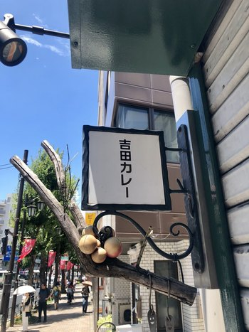「吉田カレー」は荻窪駅北口から徒歩約5分ほどのところにあります。食物繊維とコラーゲンたっぷりのカレーが食べられますよ。