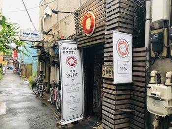 「ツバキ亭」は、荻窪駅北口から徒歩2分ほどのところにあります。王道の洋食から一風変わったメニューまで選べる洋食店。和の店名どおり、「豚ロース生姜焼き」や「そば茶」など、和食メニューも交じっていますよ。