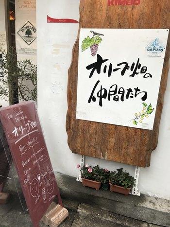 「オリーブ畑の仲間たち」は、荻窪駅南口から徒歩約2分のところにあります。1人でもランチしやすい雰囲気のお店。ランチは、水曜日以外の平日に利用できますよ。