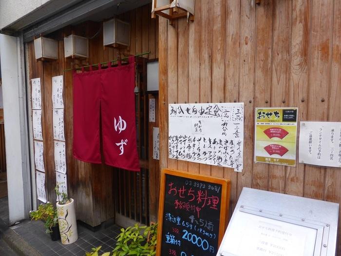 「割烹 ゆず」は、荻窪駅から徒歩4分のところにある、隠れ家的な和食料理店。安くておいしい、ボリューム満点のメニューが特徴です。ゆず、と書かれた赤いのれんが目印♪