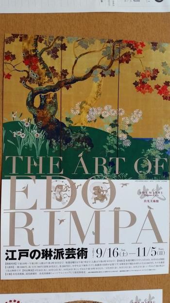 出光興産の創業者・出光佐三が、明治後期から70余年の歳月を費やして蒐集した「出光美術館」のコレクションは、日本と中国の書画や陶磁器を軸とし、質量ともに国内屈指の規模を誇ります。  現在では、コレクションの幅も広がり、国宝2件、重文56件を含む1万5000点もの作品を収蔵しています。 【画像は、2017年開催の「江戸の琳派芸術」展ポスター】