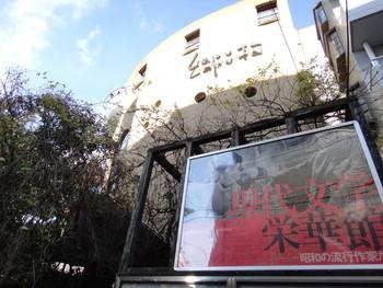 阿佐ヶ谷駅北口から徒歩2分のところには、街に小さな映画館を作りたいという想いから生まれたジブリの世界観が味わえる「ラピュタ阿佐ヶ谷」があります。近くには姉妹館であり、地下に映画館のあるミニシアター「ユジク阿佐ヶ谷」がありますよ。ふたつとも阿佐ヶ谷の隠れ家的な映画館です♪