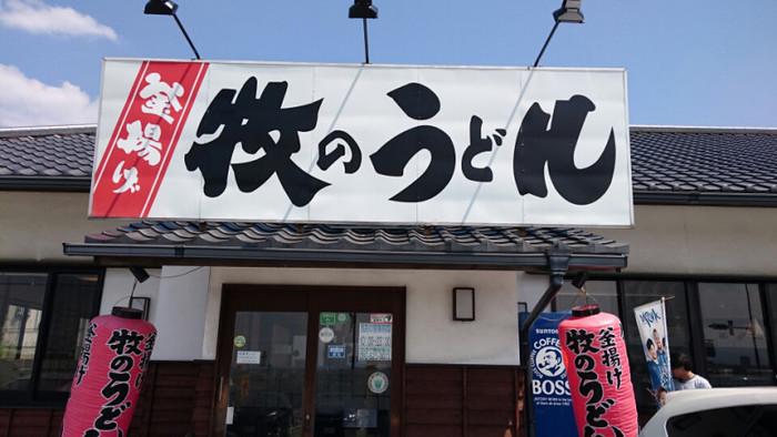 福岡のソールフードとして知られる「牧のうどん」。九州ならではの出汁とうどんは観光の際に味わいたい一品。コシのないうどんは意外とクセになりますよ。