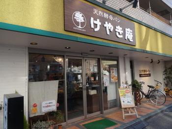 """「けやき庵」は、阿佐ヶ谷駅から徒歩4分のところにあります。以前は「聖庵」として親しまれていましたが、2018年1月にお店の名前を変えて新たなスタートを切りました。""""ホンモノ""""の天然酵母パンが食べられるパン屋さんカフェです♪"""