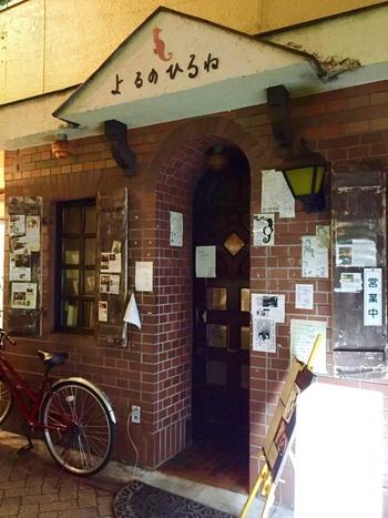 「よるのひるね ー夜の午睡ー」は、阿佐ヶ谷駅から徒歩1分で行ける喫茶店・バーです。でもオープンするのは夜だけ。営業時間は18時半~深夜2時なので、のんびり気ままに夜カフェが楽しめますよ♪