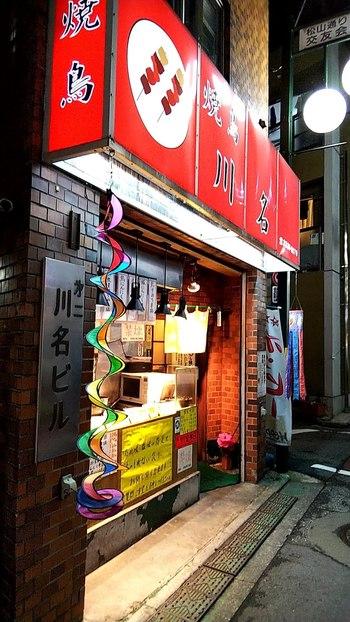 """「川名」は、阿佐ヶ谷駅から徒歩8分の「松山通り商店街」にあるこの道40年の焼き鳥と割烹のお店です。焼き鳥のほか豊富なメニューがそろっています。""""お酒は1人4杯まで""""、""""泥酔している人はお断り""""というルールがあり、安心して楽しくお酒が飲める雰囲気です。"""
