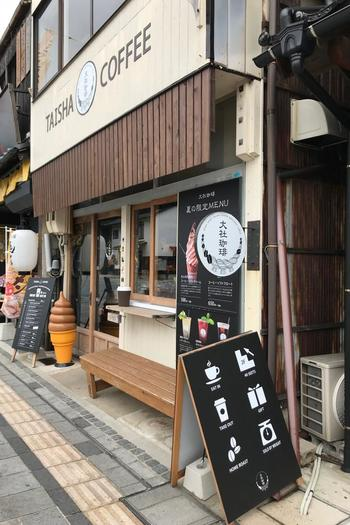 出雲大社の「勢溜(せいだまり)」の大鳥居につづく「神門通り」に面した、こじんまりとした素敵なお店です。  あたりには珈琲豆を焙煎するよい香りが……。