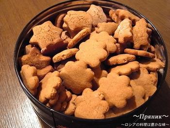 ロシアの伝統的なお菓子、プリャーニキ。ライ麦粉をベースに、さまざまなスパイスをきかせた、素朴ながらも味わい深い糖蜜菓子です。材料を混ぜた生地を冷凍しておくこともできますので、いつでも好きなときに焼けます。