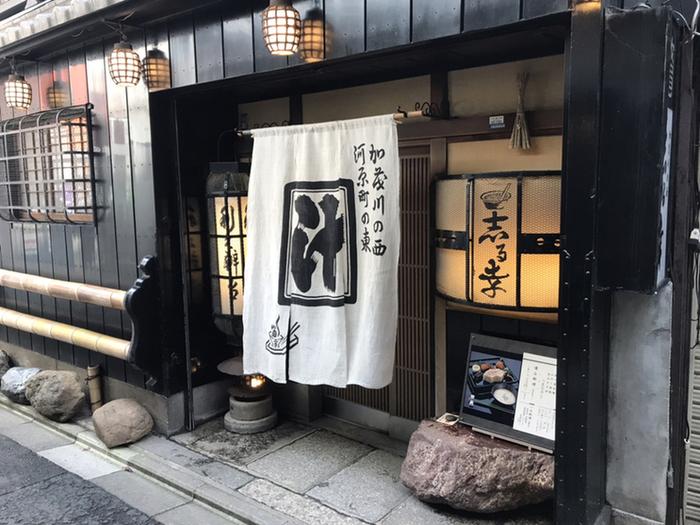 四条河原町の交差点のほど近く、細い路地を入った所にあるお味噌汁の専門店【志る幸(しるこう)】。京都らしい風格のある佇まいに、入る前から胸が高鳴ります。