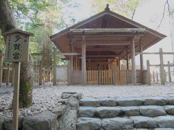 4つある別宮の1つの「多賀宮(たかのみや)」。石段を登った高いところに祀られているため、高宮と呼ばれたのが由来です。