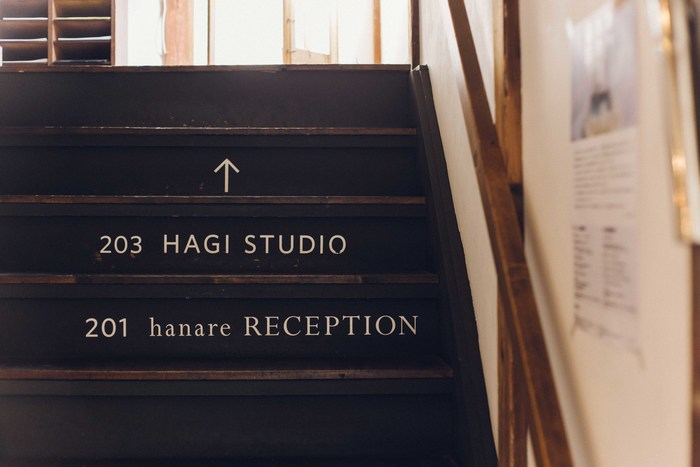 「HAGISO」の2階に上がると「hanare RECEPTION」があります。