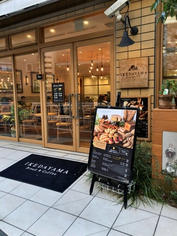 JR五反田駅から300m。桜田通りからNTT東日本病院への坂道に、2016年にオープン。 店内の工房で焼き上げるパンは常時30種以上。コーヒーも店内で自家焙煎しています。