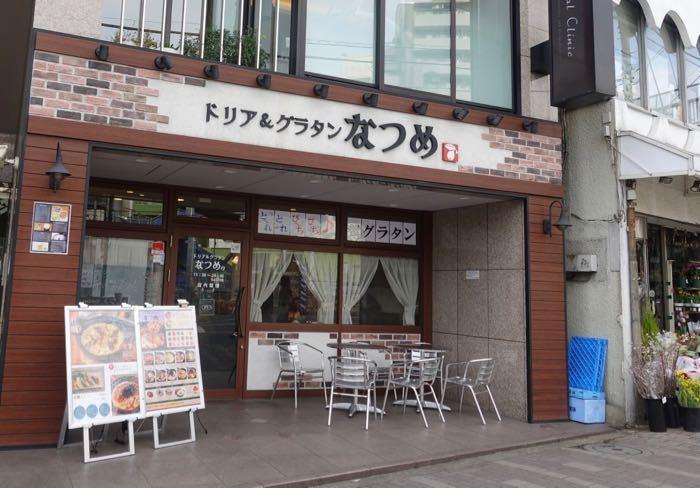 小田急線の代々木八幡駅のすぐ目の前にある「ドリア&グラタンなつめ」は、その名の通りドリアとグラタンの専門店です。どこか懐かしい洋食屋さんのような店構えです。