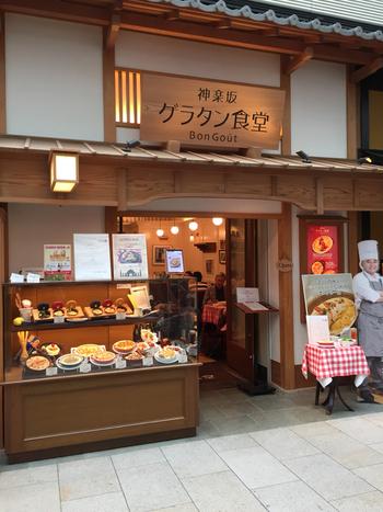 羽田空港国際線旅客ターミナル4階の江戸小路にある「神楽坂 グラタン食堂 ボン・グゥ」は、空港を利用する方はもちろん、わざわざグラタンを食べるために訪れる方も多い人気のグラタン専門店。