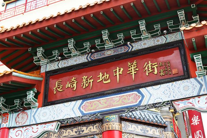 正式名称は「長崎新地中華街」。横浜、神戸と並ぶ日本三大中華街のひとつで、最も古い歴史を誇ります。四方の中華門や十字路の石畳は中国福州市の協力のもとに作られており、本場と遜色のない街並みが広がります。