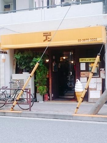1972年創業の喫茶店「デン(DEN)」は、山手線・京浜東北線の鶯谷駅から歩いて5分ほどの通り沿いにあります。一見昔ながらの喫茶店という風情ですが、知る人ぞ知るグラタンがおいしいお店です。
