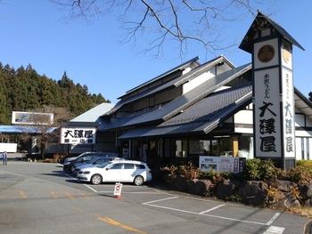 JR渋川駅からバスで20分、関越道の渋川伊香保ICから20分ほどのところにある「大澤屋第一店舗」。水沢観音からは車で1~2分なので、観光途中に立ち寄るのもおすすめです。