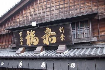 おかげ横丁を作った赤福の本店もあります。創業宝永4年、と300年以上も続く老舗です。