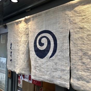 こちらは「美津の」のシンボルマークの、うず巻き。うず巻きのように、絶えずに続いて飽きることのない店であり続けたいという思いが込められています。