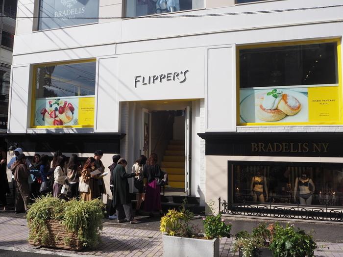 """「FLIPPER'S(フリッパーズ)」は、表参道駅のA1出口から徒歩約6分のところにあるお店です。2018年9月にオープンしたばかりのスフレパンケーキの専門店。コンセプトは""""最高の一皿""""です。ふわふわの新食感と口の中で優しく溶けていく味わいが楽しめますよ♪"""