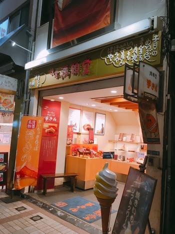 さつまいも餡をベースにしたきんつば「芋きん」を広めたことで有名な「満願堂」さんは、浅草に来たならぜひ立ち寄りたい名店です。近年、本店をこのオレンジ通りに移したのだそう。立体的な文字の看板が目印です。 写真右下の「焼きいもソフトクリーム」も絶品なのですが、やっぱり抑えたいのは定番の「芋きん」。