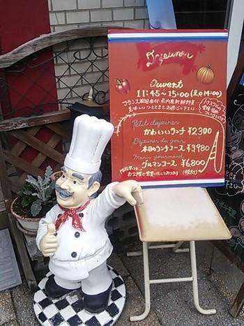 こちらも、美味しいフランス料理をいただけるお店。広島の閑静な住宅街、中区幟町にある「ル・トリスケル」をご紹介します。