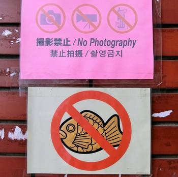 「食べ歩き禁止」の看板があるエリアで控えるのはもちろん、混雑している場所では食べものを持って歩かないというのもマナーです。食べるときはイートインスペースを利用するか、お店の前での「買い食い」に留めるのが基本。 もちろんゴミのポイ捨ても禁止です!食べかすもなるべく落とさないようにして、浅草の美しい町並みを守りましょうね。  ルールが把握できたら、さっそく食べ歩きの人気店をチェックしてみましょう♪