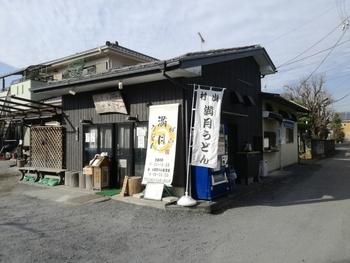「満月うどん」は、駅から離れた場所にあるので、車やバスで訪れるのがおすすめ。隠れ家のような場所にありますが、うどん通の方が足しげく通う人気店です。