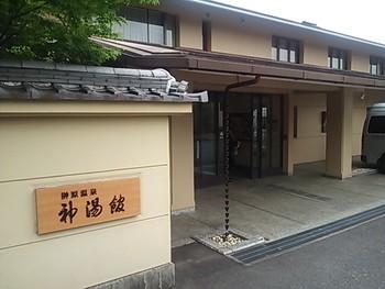 近鉄、榊原温泉口駅より車で約15分。端正な和の面持ちのこちらのお宿は榊原川沿いにたたずむ閑静な温泉旅館です。ひなびた温泉地らしい味わいを感じることができます。