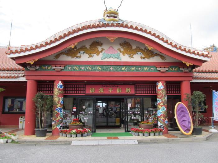 """沖縄のお土産として買う方も多いと思います「紅いもタルト」。スーパーでも販売されているので、地元の人もよく食べています。「御菓子御殿 恩納村店」は、首里城のような建て構え。お菓子の製造過程を見学でき、さまざまなお菓子、他のお土産が陳列されレストランもあります。さらには""""紅いもタルト手作り体験""""も楽しめますので、旅の思い出にいかがでしょうか。"""