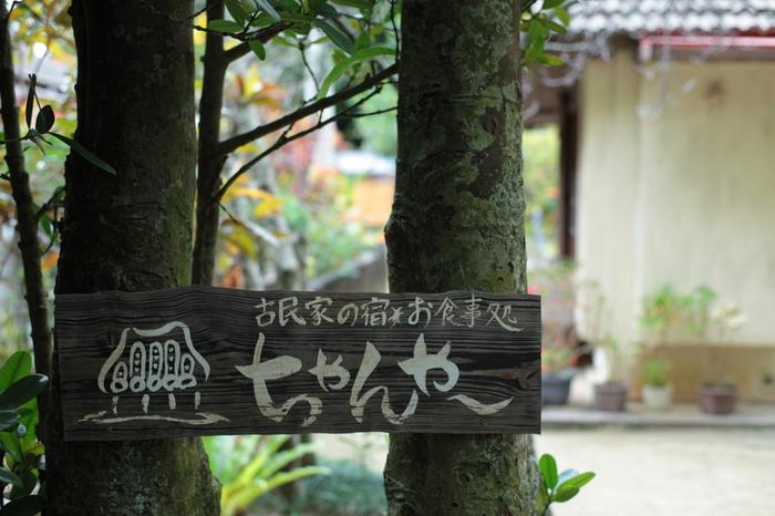 フクギ並木道の中にある「古民家の宿・お食事処 ちゃんや~」。実際に人が住んでいたお屋敷を、そのまま宿として提供している古民家は、琉球を感じさせる風情あるお家です。お食事やカフェとして、宿泊施設としてご利用いただけますよ。