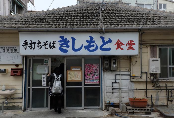明治38年に創業し、100年以上も営業を続けている「きしもと食堂」は、沖縄そばの老舗店です。そばの大と小、そしてジューシーというシンプルなメニューのみですが、出汁がとてもおいしいそばをいただけます。人気店なので満席になることも多いですが、美ら海水族館に行った際には、ぜひ寄られてみてはいかがでしょうか?
