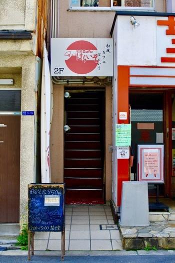 雑居ビルの2階にひっそりと店を構える「はらいそ」は、知る人ぞ知る穴場カフェ。ひとりでゆっくりとランチを楽しんだりカフェでひと息いれたり、思い思いに過ごして。