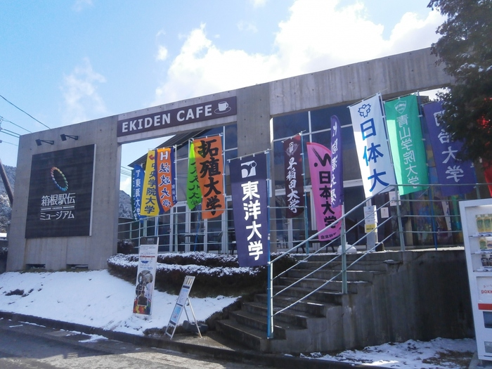 関東のお正月の風物詩ともいえる「箱根駅伝」。東京から箱根の往復を、大学生が1本の襷を繋ぐ駅伝です。こちらはその「箱根駅伝」の歴史がわかるミュージアム。歴代のレースやヒーローの振り返り、出場校のユニフォーム、レース記録の詳細データなどが展示されています。「箱根駅伝」の往路ゴール・復路スタート地点の目の前に建てられていて、気分も盛り上がります♪