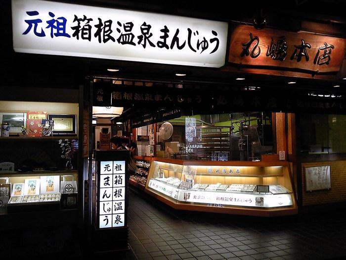 「丸嶋本店」は、箱根の温泉まんじゅうの元祖といわれているお店。箱根湯本の駅すぐ近くにあるので、帰りにお土産として買うのにぴったりです。焼きたてのおまんじゅうのいい香りに誘われます。
