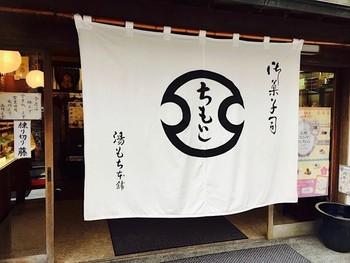 """箱根湯本駅から徒歩約5分。箱根の銘菓として知られる""""湯もち""""を作っている「ちもと」です。湯もちは神奈川県の指定銘菓にも選ばれている逸品です。"""