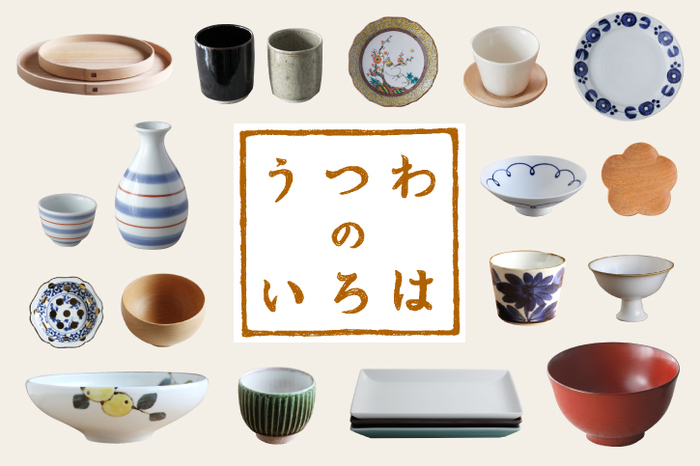 形や色合い、素材の違いなど、様々なバリエーションがある日本の器。種類やパーツの名称や技法など、器の基本的な知識を分かりやすく解説してくれている連載です。知識を持てば、器選びがもっと楽しくなりそうです。