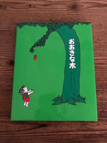 作家・漫画家・歌手・作曲など多くの才能をもつシェル・シルヴァスタインの絵本。この本は、ある少年と木の物語が描かれています。  <簡単なあらすじ> 少年は今より幼かった頃、毎日木と遊びにやって来ます。少年は木が大好きでした。木も、そんな少年のことを愛しいと思っていました。  そして月日が流れ、その少年は成長しますが、木は、ずっと少年のことを見守り続けます。しかし少年は、大人になっても老人になっても、そんな木のありがたさに気付くことはありませんでした。