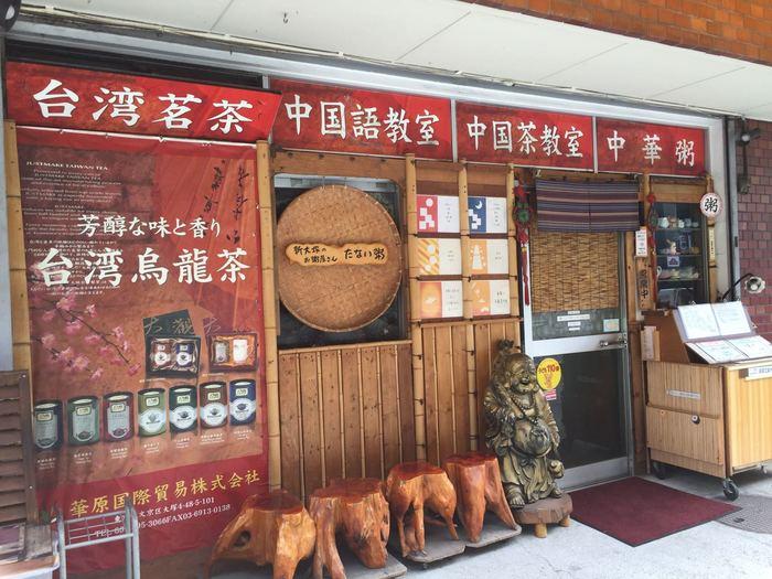 新大塚駅から徒歩4分の場所にある「たない粥」は、中華料理店で修行を積んだご主人と、台湾出身の奥様が切盛りするお店。本格的なお粥と美味しい中国茶が楽しめます。