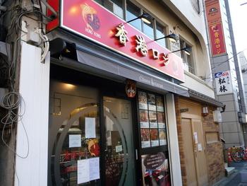 香港出身のシェフが開いた「香港ロジ」では、お粥のみならず、チャーハンや担々麺、餃子や麻婆豆腐など、本格的な中華料理を楽しむことができます。