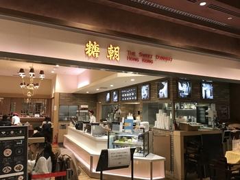 東京ミッドタウン内にある「粥茶館 糖朝」は香港粥のお店です。ファストフードスタイルなので気軽に利用することができます。