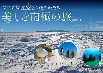 """2017年に公開の『美しき南極の旅』。 2015年12月には""""R18""""として、ギリシャ神話にまつわる冬の星座を取り上げた「大人のための星空散歩」が開催されました。"""