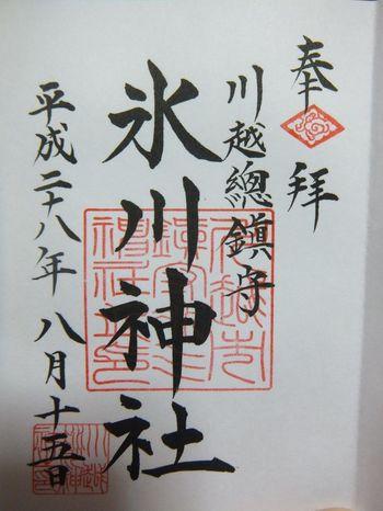 川越氷川神社には12色のバリエーションがある御朱印帳があります。「まもり結び」の組紐が描かれた素敵なデザインも魅力。結び模様の部分には凹凸があり、デザインも色ごとに違いますよ。また、元旦から立春の期間は「新年開運特別印の御朱印紙」になるのだそう♪