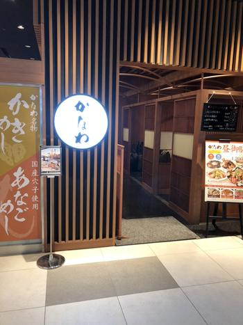 広島といえば、牡蠣!  牡蠣料理で広島県内で牡蠣料理店として有名な「かなわ」ですが、実はエキナカのekie、ASSEに1店舗ずつ入居しているのです。今回はekieのお店をご紹介します。  広島駅の南北自由通路から「ekie DINING(エキエダイニング)」というエリアに入るとすぐ目に入る場所にありますよ。